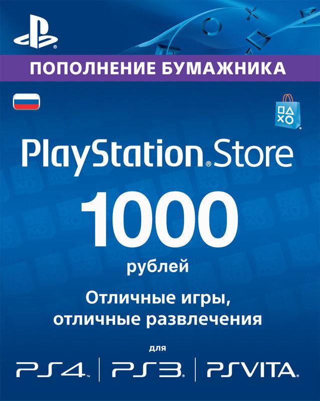 Карта оплаты Playstation Network 1000 рублей