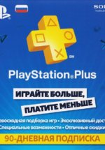 Подписка Playstation Plus на 90 дней