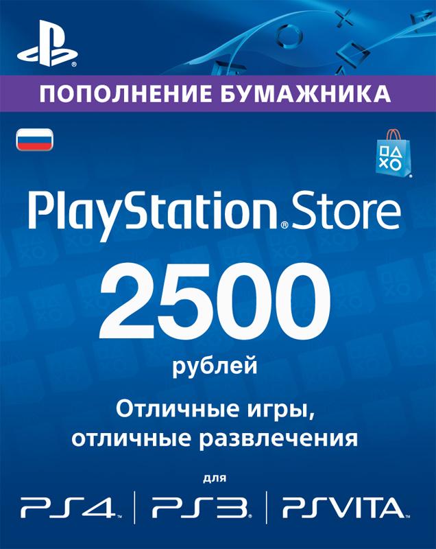 Карта оплаты Playstation Network 2500 рублей