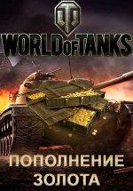 Игровое золото World of Tanks (WOT)