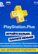 Подписка Playstation Plus на 365 дней