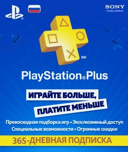 Подписка Playstation Plus на 365 дней