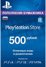 Карта оплаты Playstation Network 500 рублей