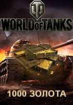 Бонус-код 1000 золота World of Tanks