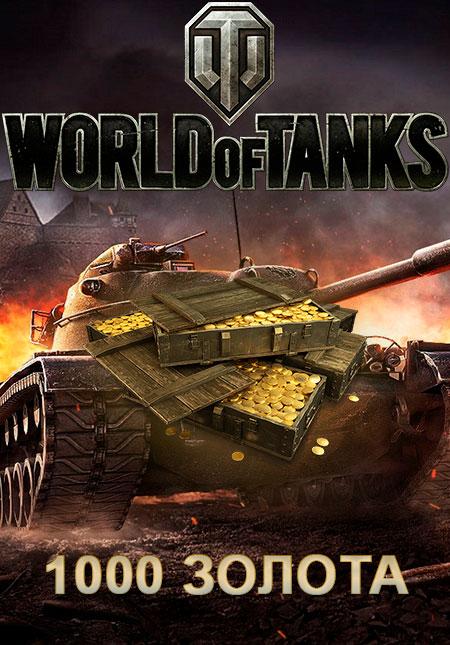 бонус код для world of tanks на 1000 голды