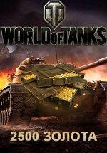 Бонус-код 2500 золота World of Tanks