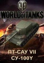 Премиум танк СУ-100Y