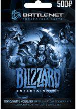 Карта оплаты Blizzard Battle.net 500 рублей
