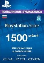 Карта оплаты Playstation Network 1500 рублей