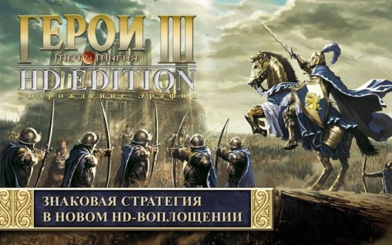 Купить ключ Might & Magic Heroes III HD Edition